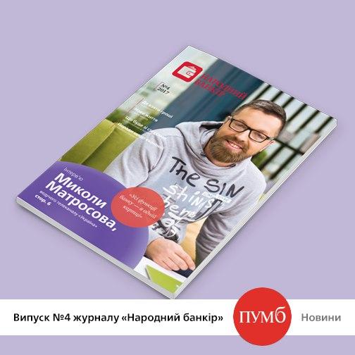 📖 Випуск №4 журналу «Народний банкір» від #ПУМБ вже доступний #онлайн