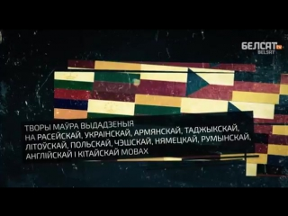 Цікавыя факты пра Янку Маўра I Белорусский писатель Янка Мавр