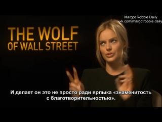 2014: Интервью для «ODE» в рамках промоушена фильма «Волк с Уолл-стрит» (Русские субтитры)
