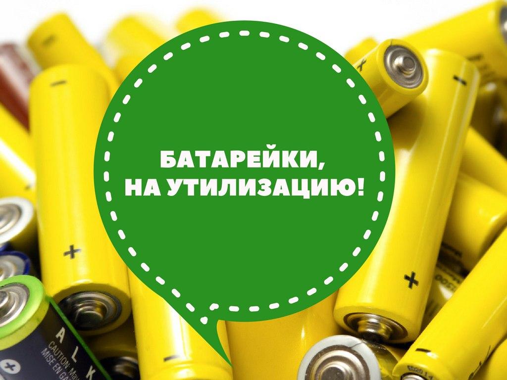 """Афиша Ижевск Проект """"Батарейки, на утилизацию!"""""""
