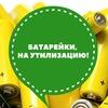 """Проект """"Батарейки, на утилизацию!"""""""