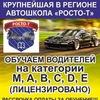 Автошкола «РОСТО-Т» Тольятти (Новые Филиалы)