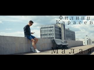 Филипп Карасев - Малая