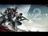 Destiny 2 — геймплей с E3 2017
