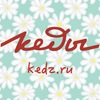 Магазин КЕДЫ ★ kedz.ru