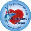 """Добровольческий отряд """"С открытым сердцем"""""""