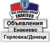 Объявления l Работа/Енакиево/Горловка/Донецк/ДНР