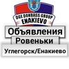 Объявления Ровеньки/Углегорск/Енакиево/Лутугино