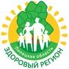 """Приоритетный проект """"Здоровый регион"""""""