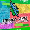 Комикс-лига | Комиксы и сериалы в Юношке