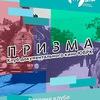Призма | Клуб документального кино ЮБРК