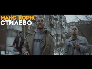 Макс Корж - Стилево (vk player)