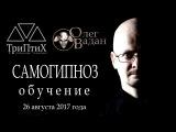Самогипноз. Олег Вадан. ДК ТриПтиХ 26.08.2017г.