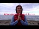 Йога -блог Шитовой Елены. 2.Что такое духовное сознание (просветление)?