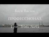 Вася Васин - Профессионал (Live outdoors 31.08.2011)