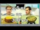НИЩЕКУХНЯ. 2,5 кг еды за 300 рублей Карбонара, пицца, молочный коктейль