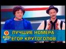 Лучшие номера с участием Егора Крутоголова Дизель шоу подборка приколов Украина ictv