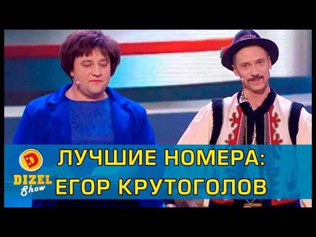Лучшие номера с участием Егора Крутоголова | Дизель шоу подборка приколов