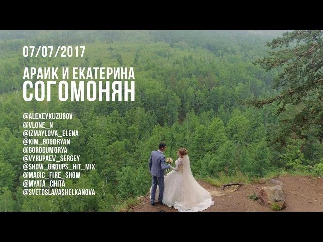 Свадебный трейлер | Араик и Екатерина Согомонян | 07.07.2017