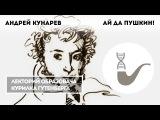 Андрей Кунарев - Ай да Пушкин!