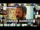 Сергей Данилов о тайнах управления (лекция)