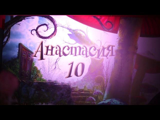 Короткая версия Дня Рождения Анастасии с стиле Алисы в стране чудес. 10 Лет.
