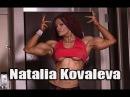 FemaleFitnessReset Natalya Kovalyova IFBB Pro Physique