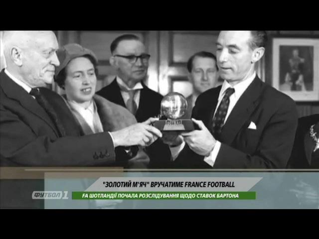 Золотой мяч будет вручать France Football