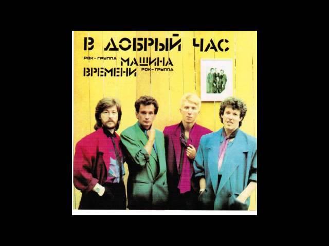 Машина Времени - Снег (Audio)