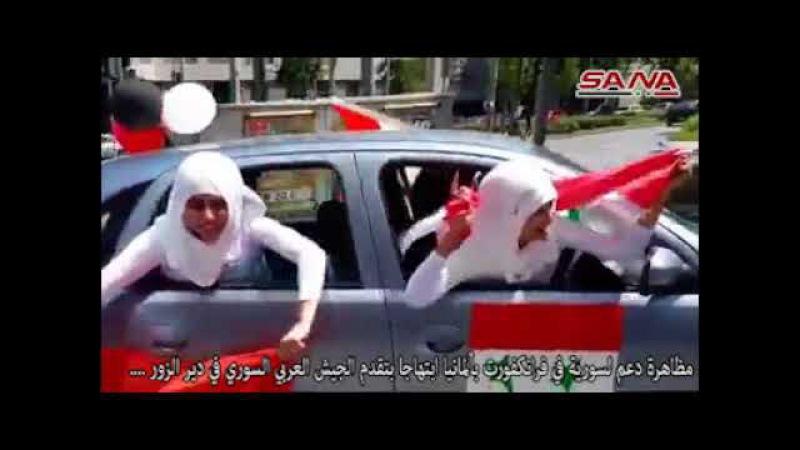 A demonstration in support of Syria in Frankfurt, Germany, praising the progress of the Syrian Arab Army in Diwaniya