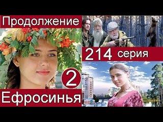 Ефросинья Продолжение 2 сезон 214 серия