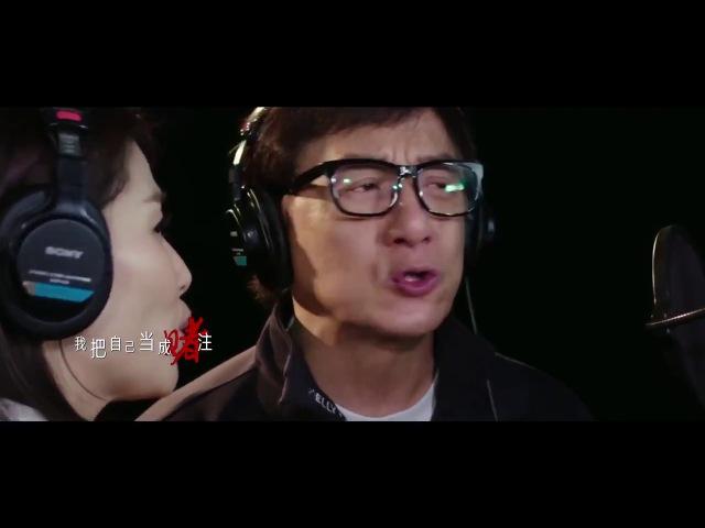 Клип в исполнении Джеки Чана и Лю Тао к фильму Иностранец