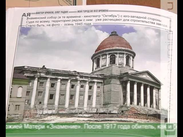 Знаменскому собору Курска - 400 лет