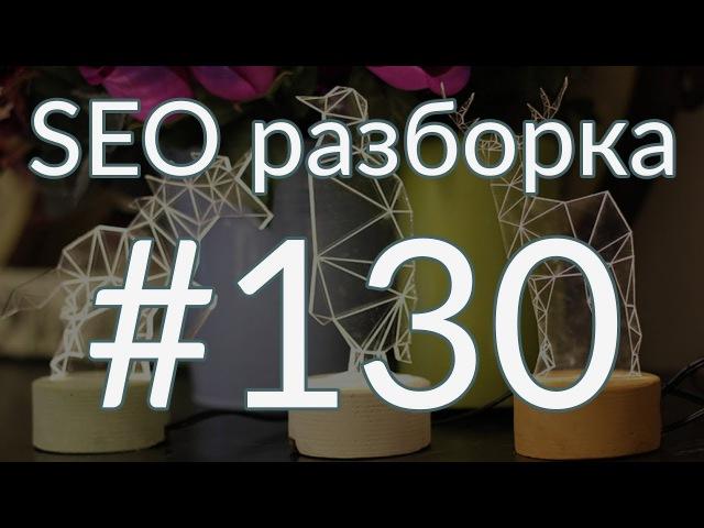SEO разборка 130   Студия авторских предметов интерьера СПб   Анатомия SEO