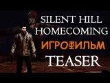 Silent Hill: Homecoming [ИГРОФИЛЬМ] (Тизер)