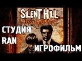 Silent Hill: Homecoming (ИГРОФИЛЬМ) (RUS)