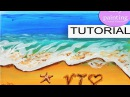 How to paint INITIALS in the SAND. Easy painting tutorial step by step SEA BEACH