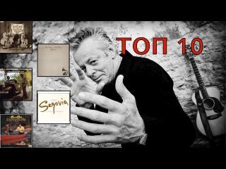 ТОП-10 альбомов по версии Tommy Emmanuel (1)