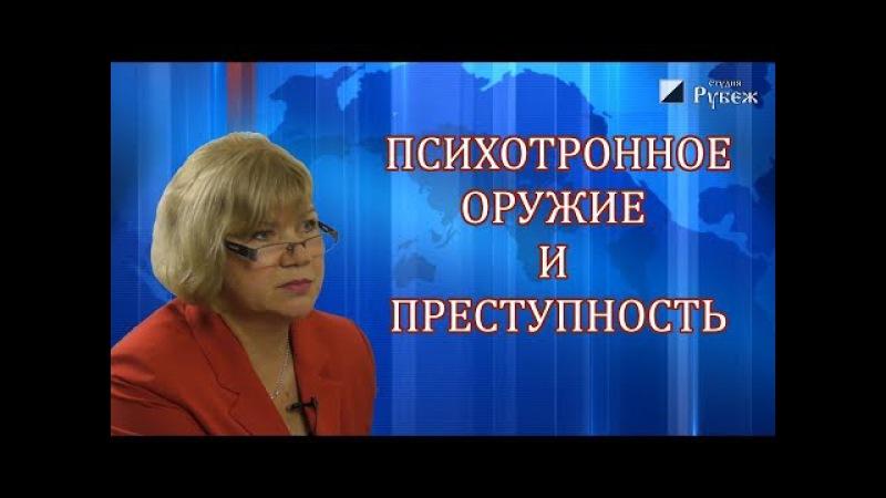 Галина Лозовицкая. Психотронное оружие и преступность.