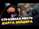 Все о Звездных Войнах Страшная месть Дарта Вейдера Резня на Татуине