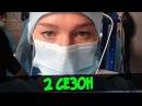 Медсестра 2 сезон 1 серия  Дата выхода  Nurse Season 2 Episode 1 2 3 11 12 13 трейлер  ИНФОРМ 159