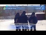 Новости Балхаша 10.02.2017. Итоги недели
