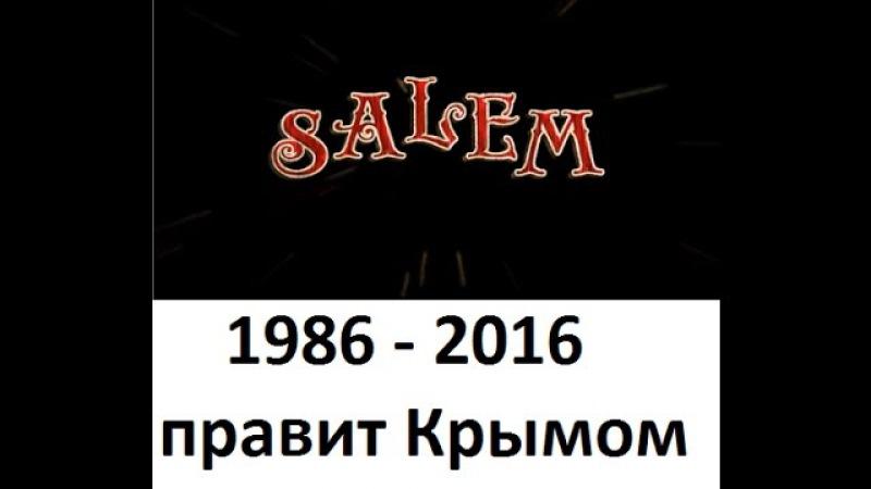 Сейлем - основы управления Крымом
