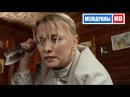 Фильм потряс весь ютуб ПРЕСТУПЛЕНИЕ Русские мелодрамы 2017 НОВИНКИ HD