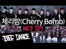 댄스학원 No 1 NCT127 엔시티127 체리밤 KPOP DANCE COVER 데프수강생 월말평가 방송댄스 안무 가