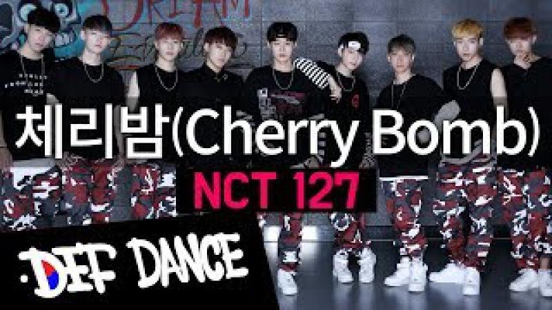 [댄스학원 No.1] NCT127 (엔시티127) - 체리밤 KPOP DANCE COVER / 기초댄스 전문학원 데프댄스스쿨 수강