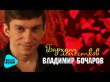 Владимир Бочаров - Бархат лепестков (Official Audio 2017)