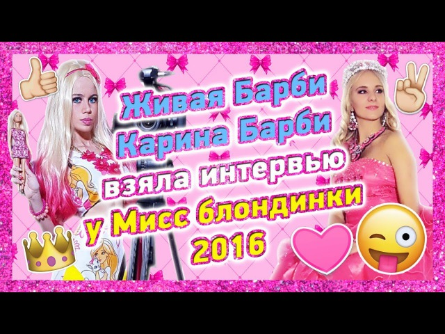 Живая Барби Карина Барби взяла интервью у Мисс блондинки 2016