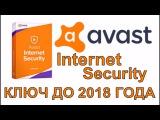 Активация Avast internet security 2017 ключ до 2018 года