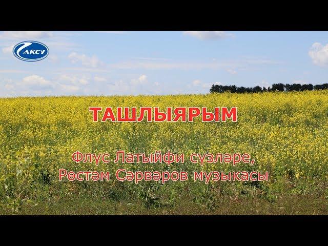 АКСУ ТВ - Ростэм Сэрвэров